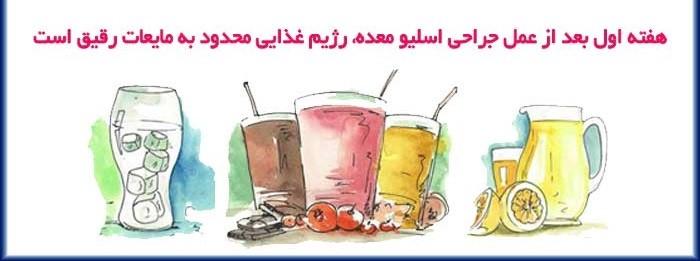 باید ها و نبایدهای غذایی بعد از عمل