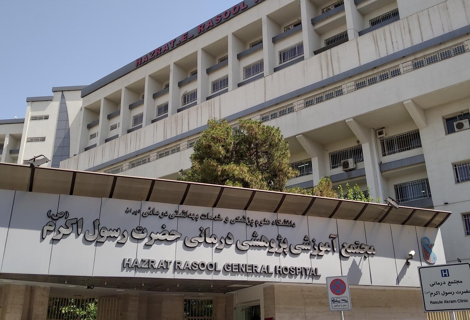 بیمارستان رسول اکرم