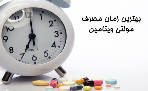 آیا در خصوص زمان و چگونگی مصرف انواع مولتی ویتامین ها اطلاع دارید؟
