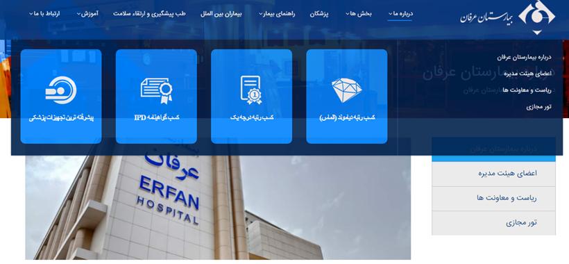 بیمارستان تخصص عرفان تهران از مهم ترین و متنوع ترین بخش های درمانی برخوردار می باشد