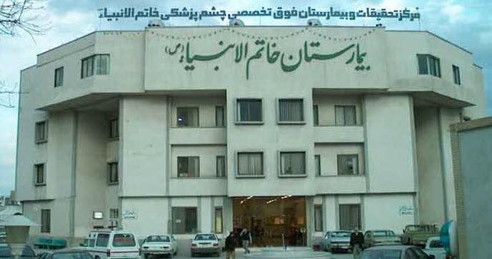 انجام عمل اسلیو معده در بیمارستان دولتی خاتم الانبیاء