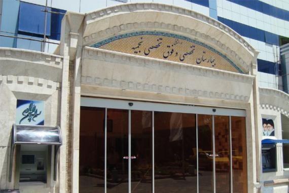 انجام عمل اسلیو معده در بیمارستان دولتی نجمیه