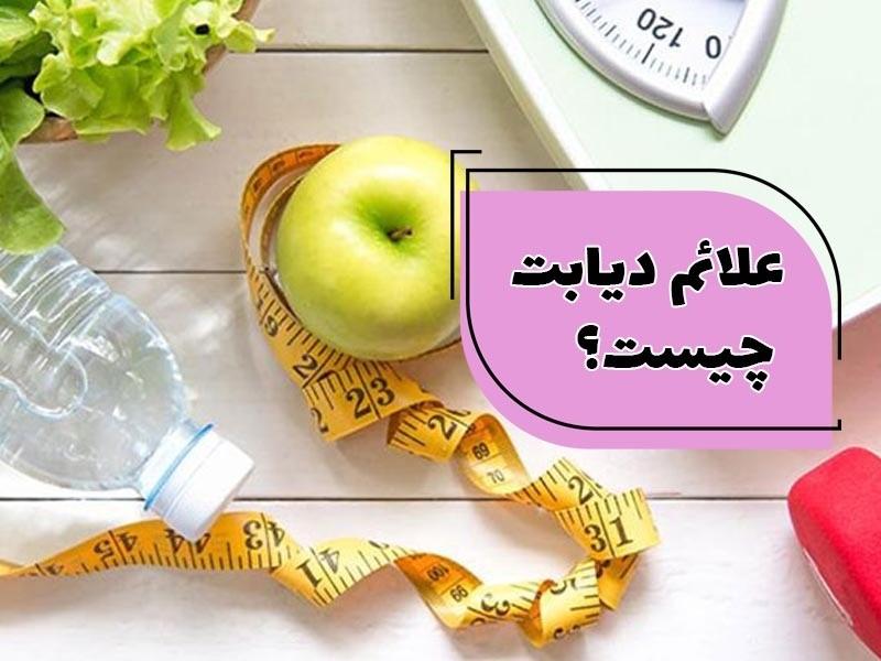 علائم دیابت نوع 1 چیست؟