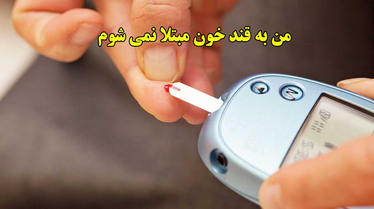 انسولین بیشتری مصرف کنید