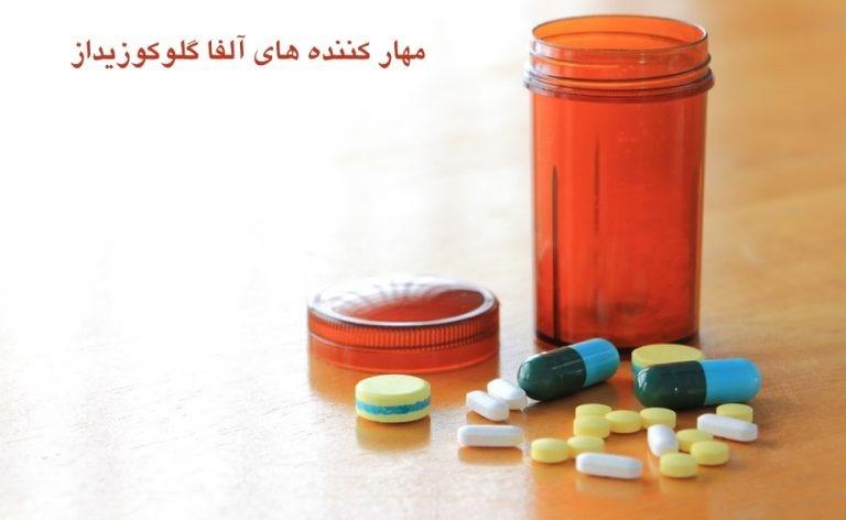 بازدارندههای آلفا گلوکزیداز