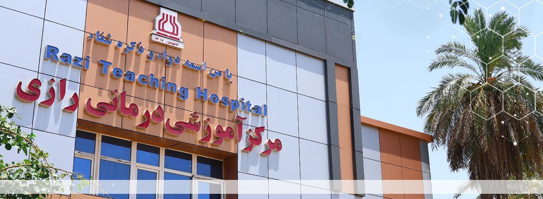 بیمارستان رازی شهرستان اهواز در سال 1324 هجری شمسی تاسیس شده است