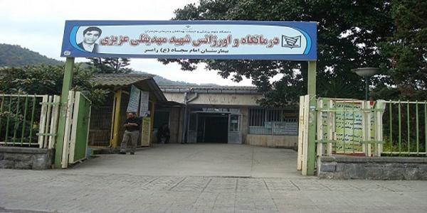 بیمارستان امام سجاد واقع در شهر رامسر