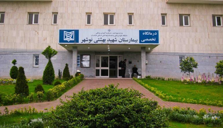 بیمارستان شهید بهشتی در شهر نوشهر