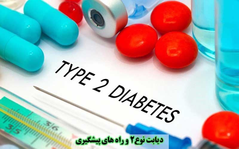 آیا در زمینه نوع دوم بیماری دیابت اطلاعاتی دارید؟